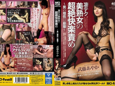 "Cover765404de4582c646 480x360 - MOPP-022 - Traditional Japanese Femdom Strap-on Abuse: ""Awesome Tech Beautiful Mature Woman's Transcendence Pleasure Torch - The Reason Of A Man Collapses"""