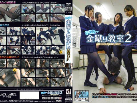 KUmMihcN o 1 480x360 - KKK - 053 - Boots Yakata