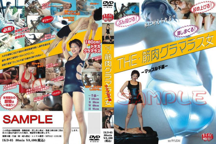 KUmMihcN o 750x500 - IKD-05 - Glamorous Muscle Woman - The - 筋肉グラマラス女 マッスル千晶 フェチ 80分